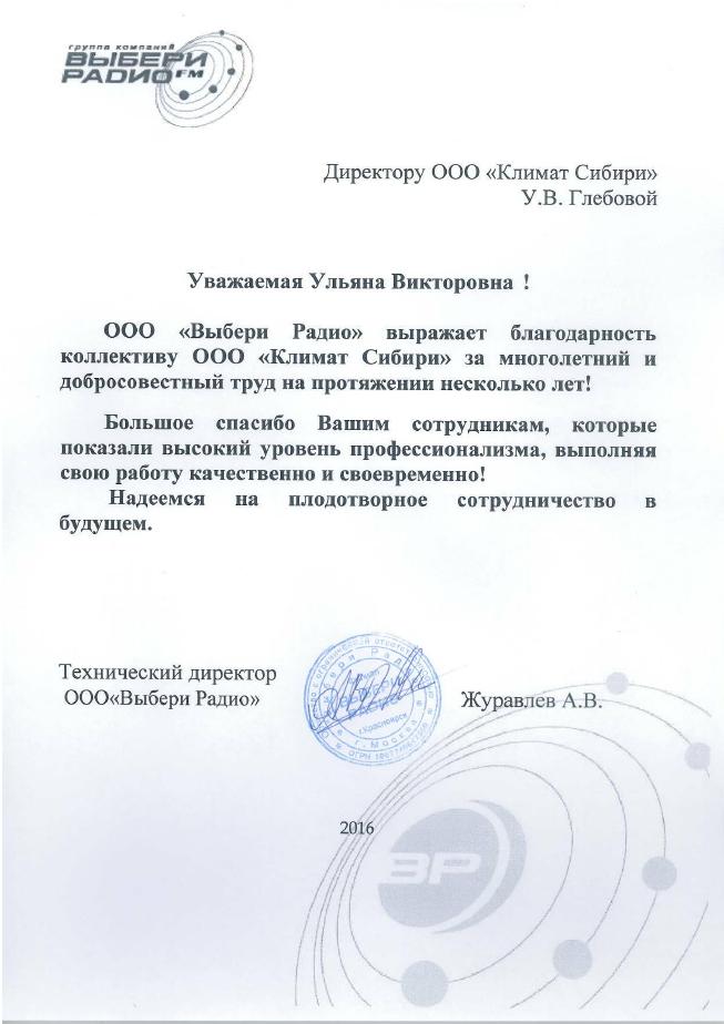 Отзыв о компании Климат Сибири Красноярск