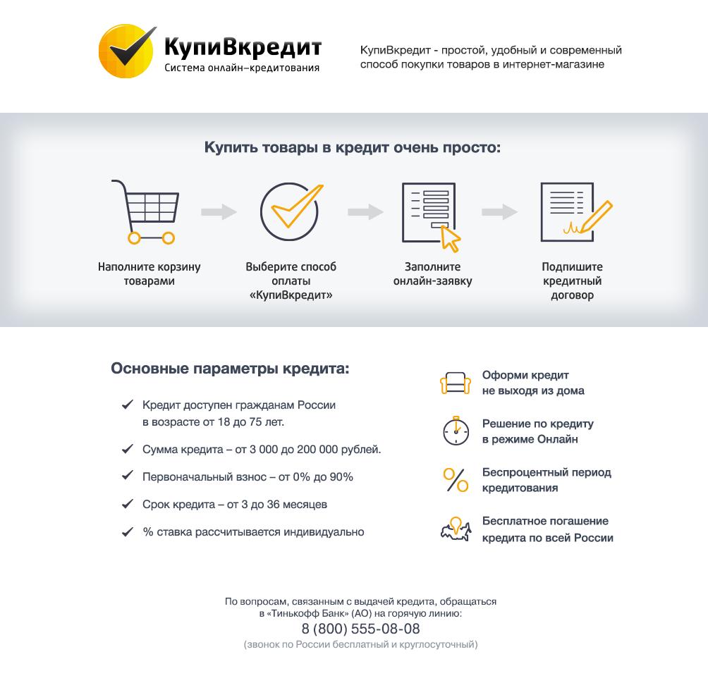 Купить в кредит климатическую технику в интернет-магазине Климат Сибири