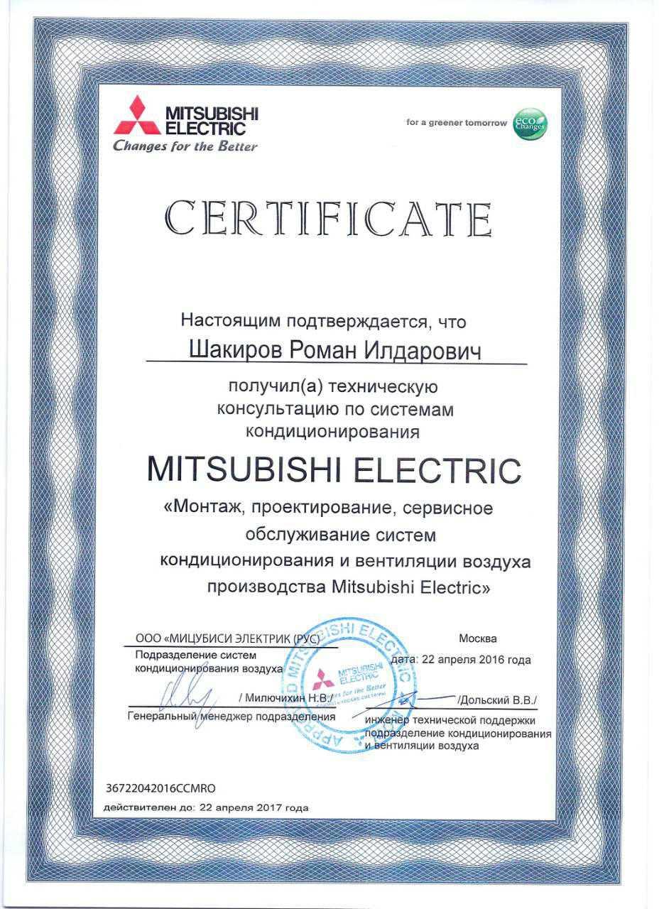 """Повышение квалификации сотрудников """"Климат Сибири"""" в мероприятии, организованном российским представительством Mitsubishi Electric."""