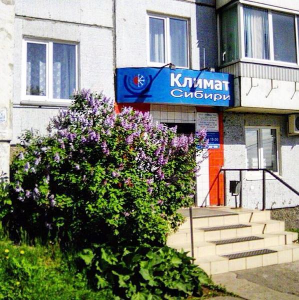 Офис компании Климат Сибири