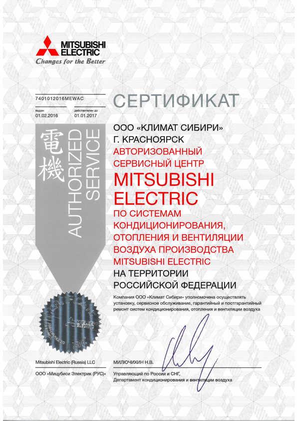 Климат Сибири - авторизованный сервисный центр Mitsubishi Electric в Красноярске